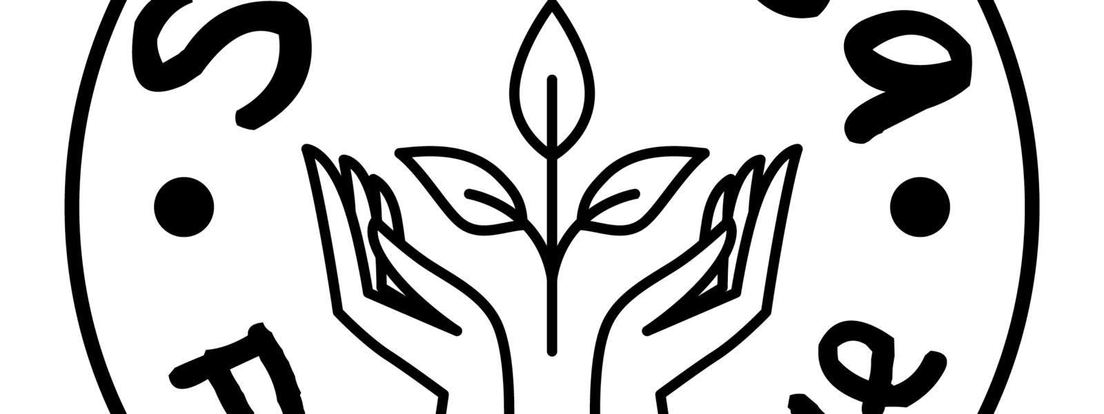 Logo of Saorsa Fair Trade